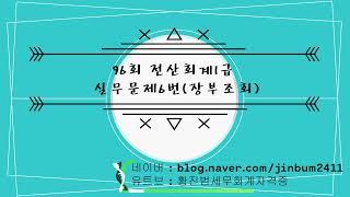 한국세무사회 제96회 전산회계1급 실무문제6번