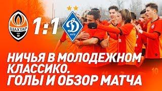 U21 Шахтер Динамо 1 1 Голы и обзор матча 09 11 2019