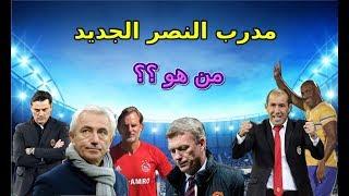 """تحليل شامل عن أبرز المدربين المطروحين على نادي النصر السعودي """"مدربين عالميين"""" - الجزء الأول"""