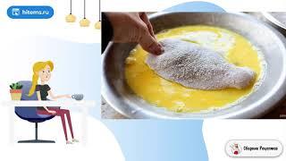 Куриная грудка в хрустящей панировке с сыром Классические советские рецепты