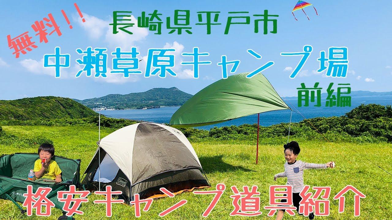 平戸 キャンプ 場