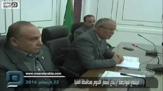 مصر العربية | اجتماع لمواجهة ارتفاع أسعار اللحوم بمحافظة المنيا