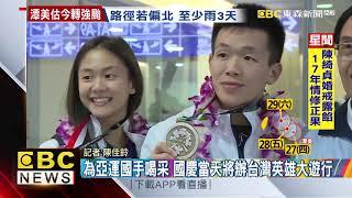 最新》為亞運國手喝采 國慶當天將辦台灣英雄大遊行