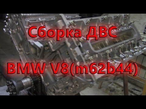Сборка двигателя BMW M62b44. Часть 5.