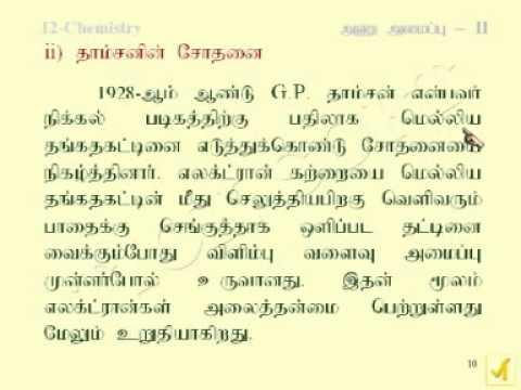 Chemistry 12th Tamil