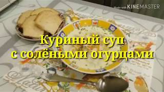 КУРИНЫЙ СУП С СОЛЁНЫМИ ОГУРЦАМИ. Обалденно Вкусный! /рецепты На глазок/