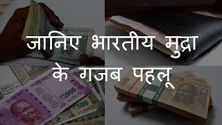 जानिए भारतीय मुद्रा के गजब पहलू | Interesting Facts about Indian Currency | Chotu Nai