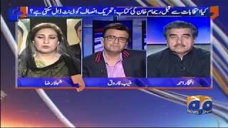 Kya Intikhabaat Se Qabal Reham Khan Ki Kitab PTI Per Dant  Daal Sakti Hai?Aapas Ki Baat