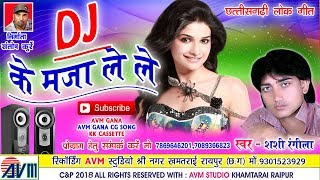 शशी रंगीला-Cg Song-DJ Ke Maja Le Le-Shashi Rangila-New Chhattisgarhi HD Video 2018-AVM STUDIO RAIPUR