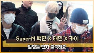 SuperM(슈퍼엠) 백현X태민X카이 맏형들 먼저 출국해요 [WD영상]