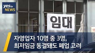 [yestv뉴스] 자영업자 10명 중 3명, 최저임금 …