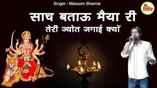 साच बताऊ मैया री तेरी ज्योत जगाई क्यों - Masoom Sharma - लाइव जागरण उगालन हिसार - Singham Bhakti