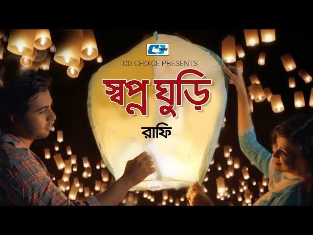 Shopnoghuri | স্বপ্নঘুড়ি | Rafi | Arup | Ador | Apurba | Sharlin | Official Drama Video |Bangla Song