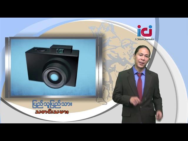 DVB - ျပည္သူျပည္သား သတင္းသမား