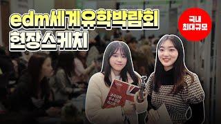 해외 명문 대학과 유학 전문가 총출동! 국내 최대 규모 ed:m세계유학박람회