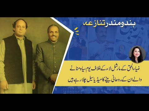 Maleeha Hashmi: Nawaz Sharif Paid Journalists Pay Tribute to Zia-ul-Haq!