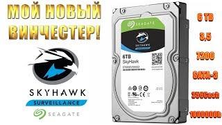 МОЙ НОВЫЙ ВИНЧЕСТЕР ► Seagate SkyHawk ► 3,5 6Tb 7200 256Mb SATA-III (ST6000VX023)