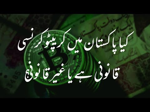 Kia Pakistan Me Cryptocurrency Legal Hay Ya Illegal? Special Take By Pakcoin Official