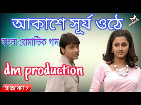 Akashe surjo othe pakhira jage Dj Letest New Mix | Bangla Dj Song Remix | Bengali Dj Gaan |