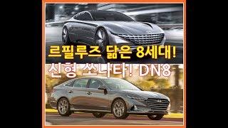 르필루즈 닮은 신형 쏘나타 후속 DN8 예상도 공개! …