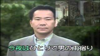 男の雨宿り オリジナル歌手大川栄策 作詞:たかたかし 作曲:水森英夫.