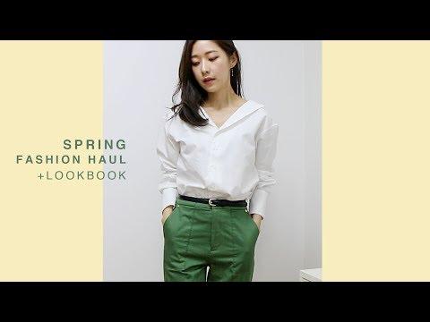 2018 봄 패션하울+룩북 fashion haul (Eng sub)
