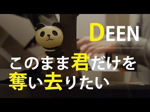 【ピアノ弾き語り】このまま君だけを奪い去りたい/DEEN by ふるのーと (cover)