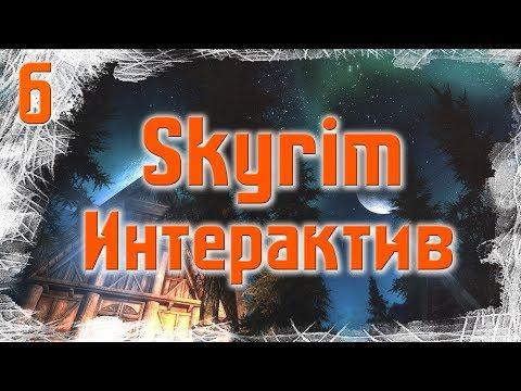 TES 5: Skyrim - Интерактив | Вы управляете игрой | Финал thumbnail