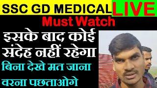 SSC GD MEDICAL    LIVE     NARKATIYAGANJ    SSC GD Medical Test Details; SSC GD Medical Documents