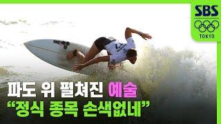 """'서핑' 올림픽 첫 정식 종목 """"바람 불고 파도 높아야 멋진 기술"""""""