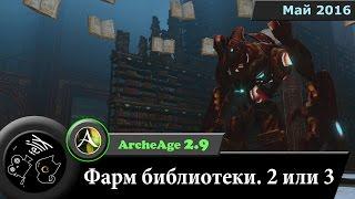 ArcheAge 2.9.  Фарм библиотеки. 2 или 3