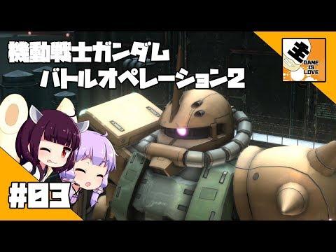 #03【TPS】 東北きりたんと結月ゆかりの『機動戦士ガンダム バトルオペレーション2』