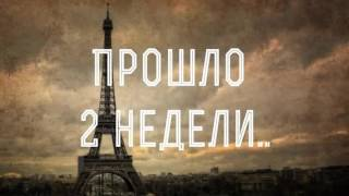 Сериал Гадкий париж 2 серия