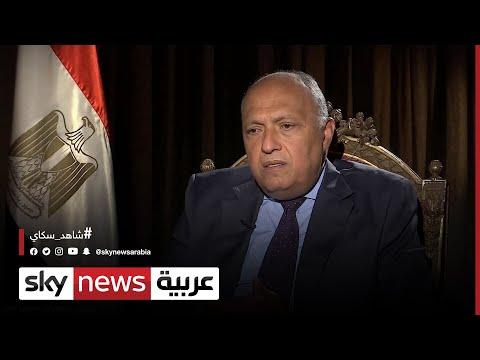 مصر.. شكري يبحث مع نظيرته الليبية تطورات الأوضاع في ليبيا  - نشر قبل 6 ساعة