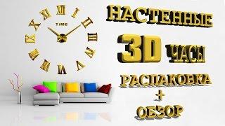 Настенные Часы 3D Обзор + установка