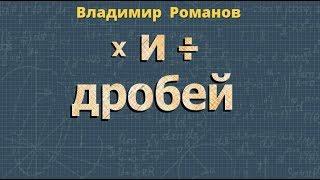 УМНОЖЕНИЕ дробей ДЕЛЕНИЕ дробей 6 класс математика