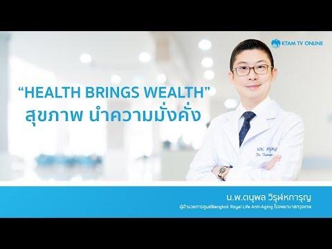 สุขภาพนำความมั่งคั่ง
