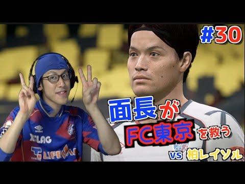 面長がFC東京を救う#30 vs柏レイソル【FIFA18 選手キャリア】