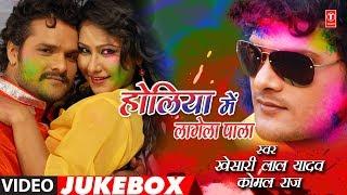 HOLIYA MEIN LAAGELA PAALA  | Khesari Lal Bhojpuri Holi Songs Video Jukebox | T-Series HamaarBhojpuri