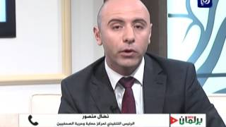 نضال منصور - مركز حماية وحرية الصحفيين يصدر دليلاً لتغطية الانتخابات
