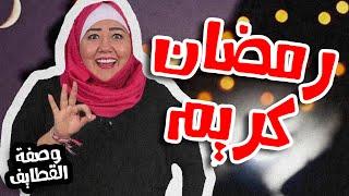 بالفيديو.. مفارقات الصائمون فى رمضان