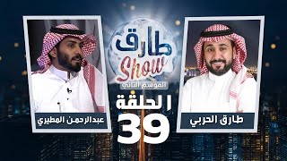 برنامج طارق شو الموسم الثاني الحلقة 39 - ضيف الحلقة عبدالرحمن المطيري