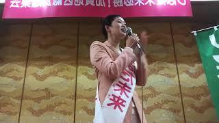 しばた未来(みき)/加賀地区総決起集会 スピーチ(2017年10月16日)
