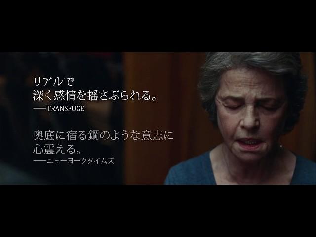 映画『ともしび』予告編