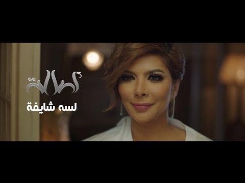 أصالة - لسه شايفة [الفيديو الرسمي] Assala - Lesa Shayfa