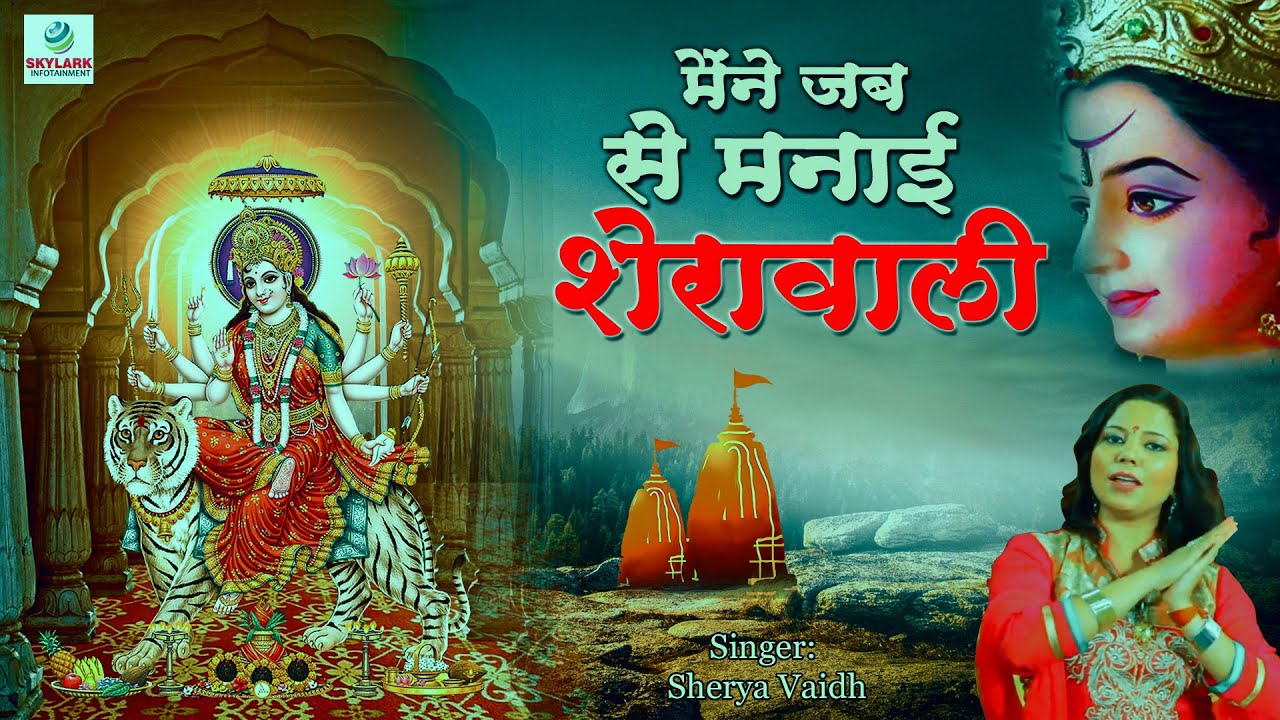 Hardik 3d Name Wallpaper Full Hd New Mata Bhajan 2015 Maine Jab Se Manai