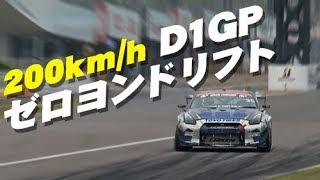 200km/h! D1GPゼロヨンドリフト  ドリ天 Vol 94 ①
