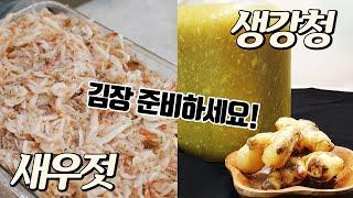 김장준비 미리 준비하세요! 새우젓, 생강청 | 김장준비…
