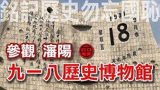 台灣人參觀瀋陽九一八歷史博物館|銘記歷史勿忘國恥【阿平遊記】China Travel Vlog 36 Shenyang