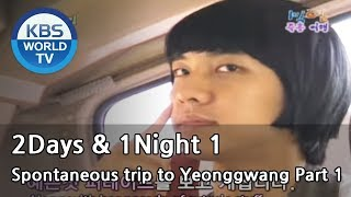 2 Days and 1 Night Season 1 | 1박 2일 시즌 1 - Spontaneous trip to Yeonggwang, part 1